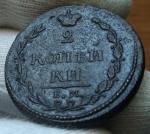 2 копейки 1810 года ЕМ НМ Пчелка - Александр I - №2