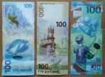 Сочи, Крым, Футбол: набор из 3-х юбилейных банкнот России, UNC