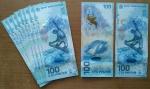100 рублей 2014 Олимпиада в Сочи, серия АА, UNC