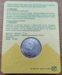 Казахстан 100 тенге 2018 Суйинши, UNC