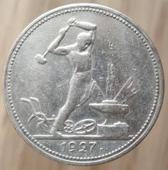 50 копеек 1927 года ПЛ, №2
