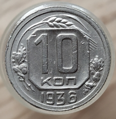 10 копеек 1936 года