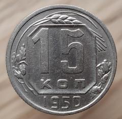 15 копеек 1950 года