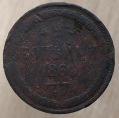 2 копейки 1860 года ЕМ Good