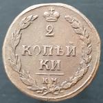 2 копейки 1810 КМ Тетерев