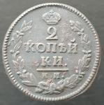 2 копейки 1824 КМ АМ