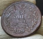 2 копейки 1816 ЕМ НМ