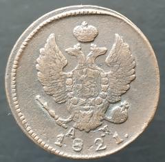 2 копейки 1821 КМ АМ