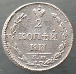 2 копейки 1810 ЕМ НМ Пчелка (№2)