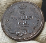2 копейки 1821 КМ АМ (№2)