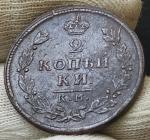 2 копейки 1813 КМ АМ