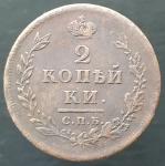 2 копейки 1811 СПБ ПС