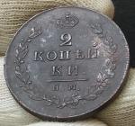 2 копейки 1814 ИМ ПС