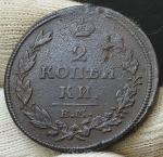 2 копейки 1814 ЕМ НМ магнитная