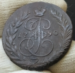 2 копейки 1790 ЕМ