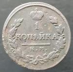 1 копейка 1820 КМ АД