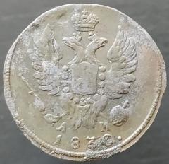 1 копейка 1830 КМ АМ
