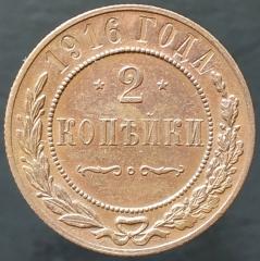 2 копейки 1916 (№3)