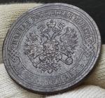 5 копеек 1872 ЕМ
