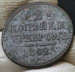2 копейки 1842 ЕМ нечищенная