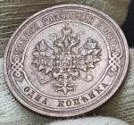 1 копейка 1913 СПБ (№2)