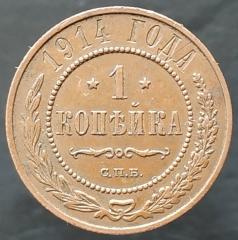 1 копейка 1914 СПБ