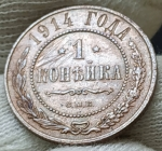 1 копейка 1914 СПБ (№2)
