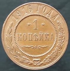 1 копейка 1916