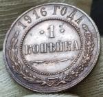 1 копейка 1916 (№2)