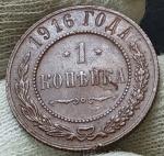 1 копейка 1916 (№3)