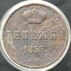 Денежка 1855 ЕМ