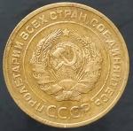 5 копеек 1930