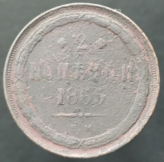 2 копейки 1865 ЕМ