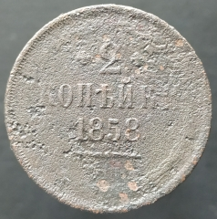 2 копейки 1858 ЕМ