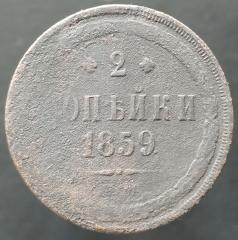 2 копейки 1959 ЕМ