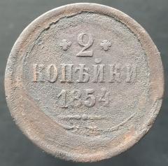 2 копейки 1854 ЕМ