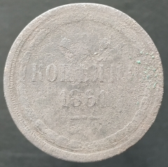 2 копейки 1861 ЕМ