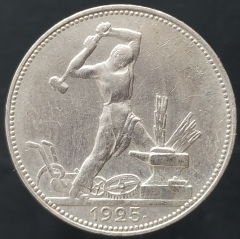 Полтиннник (50 копеек) 1925 ПЛ
