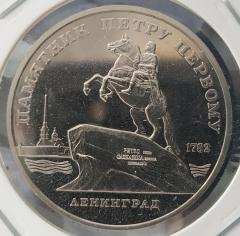 5 рублей 1988 Памятник Петру Первому Proof в холдере