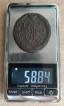 5 копеек 1789 ЕМ (№2)