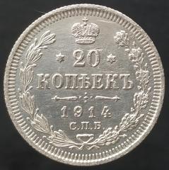20 копеек 1914 СПБ ВС