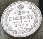 20 копеек 1914 СПБ ВС (№2)