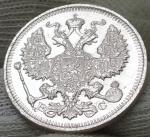 20 копеек 1914 СПБ ВС (№3)