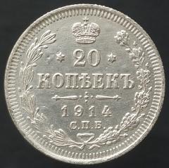 20 копеек 1914 СПБ ВС (№4)