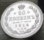 20 копеек 1914 СПБ ВС (№5)