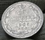 10 копеек 1905 СПБ АР