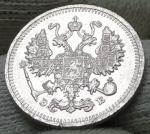 10 копеек 1912 СПБ ЭБ