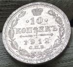 10 копеек 1912 СПБ ЭБ (№2)