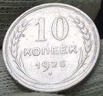 10 копеек 1925 (№2)