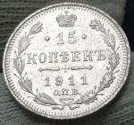 15 копеек 1911 СПБ ЭБ